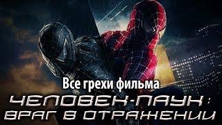 Все грехи фильма «Человек-паук 3: Враг в отражении»
