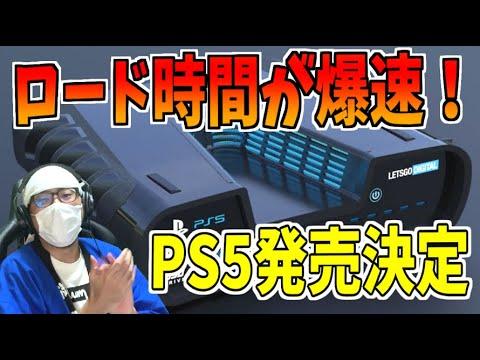 【雑談】PS5が発売決定!!ロード時間が15倍も短縮する爆速マシーン!?!?【プレステ5】