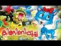 Kingini Poocha Malayalam Cartoon  Malayalam Animation For Children HD waptubes