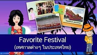 สื่อการเรียนการสอน Favorite Festival (เทศกาลต่างๆ ในประเทศไทย) ป.4 ภาษาอังกฤษ