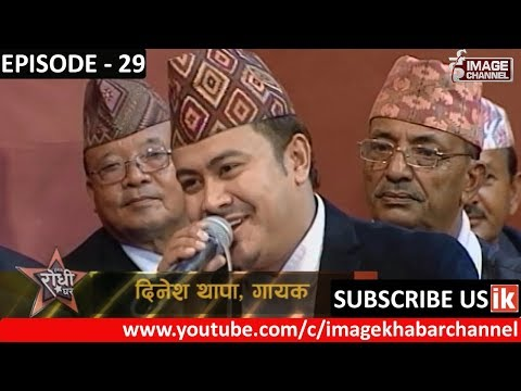 Video Image Rodhi Ghar \ इमेज रोधी घर with Dinesh Thapa & Puja Poudel - Ep. 29 - 2074 - 7 - 5 download in MP3, 3GP, MP4, WEBM, AVI, FLV January 2017