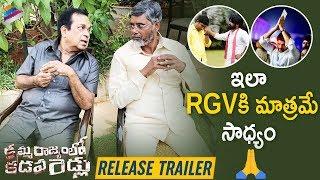 Kamma Rajyam Lo Kadapa Reddlu RELEASE TRAILER   RGV   Brahmanandam   Ali   Ram Gopal Varma #KRKR