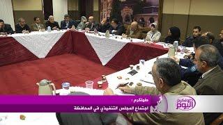 محافظة طولكرم تعقد اجتماعها الدوري للمجلس التنفيذي