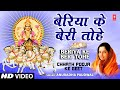 Beriya Ke Beri [Full Song] - Chhath Parav Karav