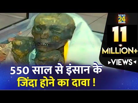 रहस्य- 550 साल से इंसान के जिंदा होने का रहस्य (गियू गांव हिमाचल)