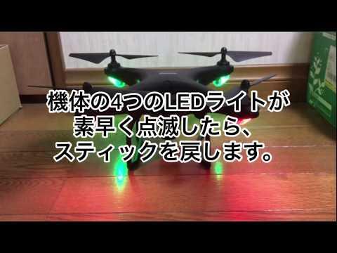【保存版】Potensic D58 Flight Tutorial ~ 自分で作ってみた!