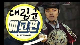 Nonton 대립군(WARRIORS OF THE DAWN, 2017) 메인 예고편 PLAYY Film Subtitle Indonesia Streaming Movie Download