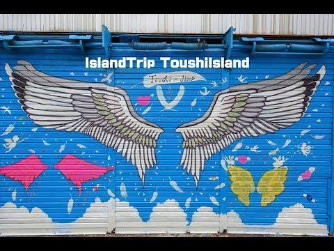 島旅動画【答志島】三重県鳥羽市 答志島温泉 中村屋さんでサプ …
