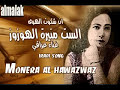 منيرة الهوزوز - ان شكوت الهوى - غناء عراقي iraqi song