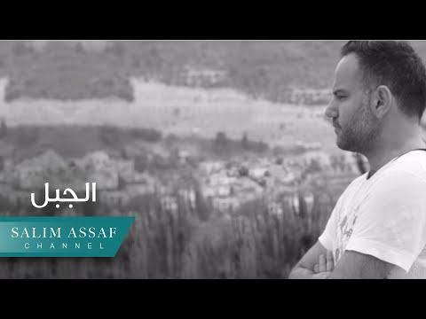 Salim assaf wedding
