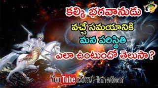Video Predictions Of Kalki The Final Incarnation Of Lord Vishnu-కల్కి భగవానుడి రాక ఎలా ఉంటుందో తెలుసా-CC MP3, 3GP, MP4, WEBM, AVI, FLV Desember 2018