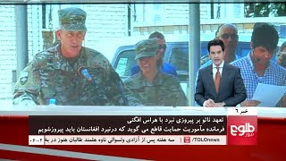 TOLOnews 6pm News 12 August 2017