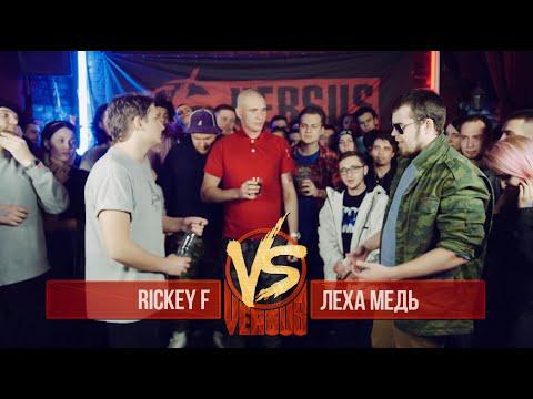 VERSUS: FRESH BLOOD 2 (Rickey F VS Леха Медь) Round 2 (видео)