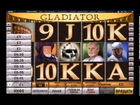 Игровые автоматы играть бесплатно без регистрации игра гладиаторы