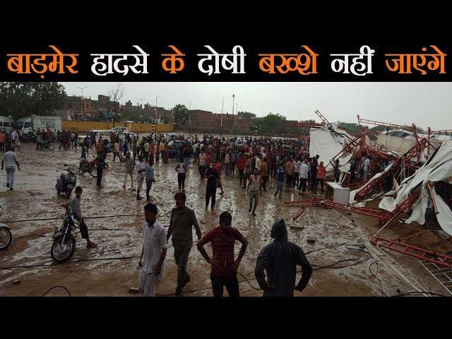 बाड़मेर हादसे में मृतकों की संख्या बढ़ी, घायलों से मिले मुख्यमंत्री और केंद्रीय मंत्री