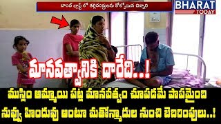 Papalal Family Stuck in Religion War | Hyderabad | Heart Touching Life Story | Bharat Today