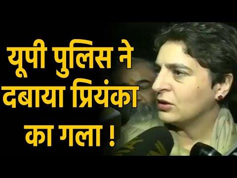 Lucknow: Priyanka Gandhi का बड़ा आरोप, UP Police ने दबाया गला । वनइंडिया हिंदी