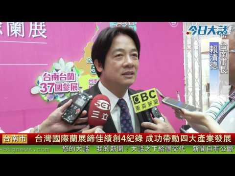 台灣國際蘭展締佳績創4紀錄 成功帶動四大產業發展