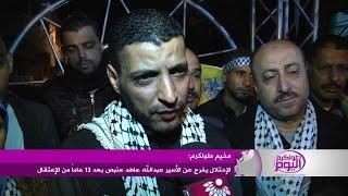 الإحتلال يفرج عن الأسير عبدالله عاهد عنبص من مخيم طولكرم بعد 13 عاماً من الإعتقال