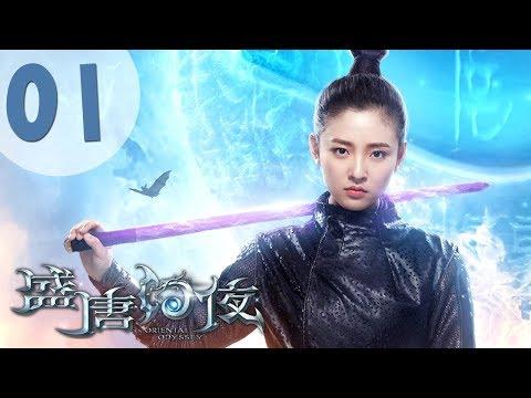 【ENG SUB】盛唐幻夜 01 | An Oriental Odyssey 01(吴倩、郑业成、张雨剑、董琦主演) видео