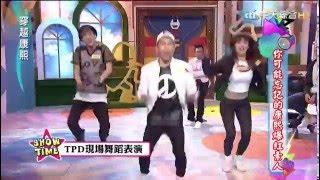 2016 03 16 穿越康熙 TPD Yuchi 玉琦 錄影現場表演