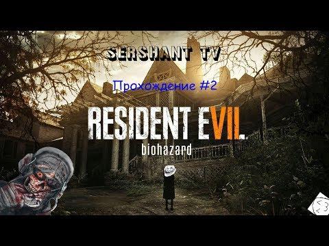 Прохождение Resident Evil 7 #2
