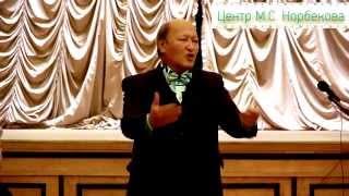 М.С. Норбеков | Воспитание детей