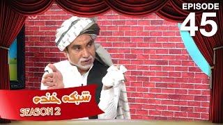 Shabake Khanda - Episode 45