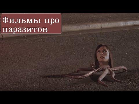 Фильмы про монстров и паразитов вселяющихся в человека! онлайн видео