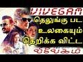 Vivegam Latest Update | Vivegam Trailer | Vivegam Songs | Vivegam Kadhalaada | Ajith | Siva