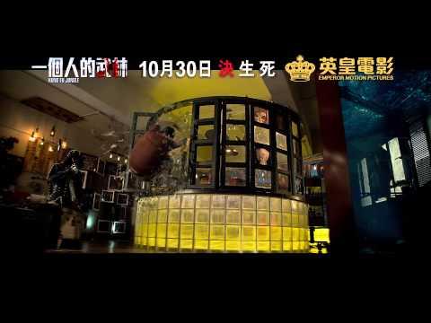 《一個人的武林》(Kung Fu Jungle) 香港版終極版預告