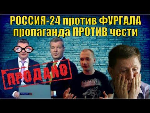 Ложь за гранью добра и зла на канале Россия-24