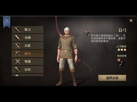 《獵魂覺醒》七大職業武器與狩獵及攻略關卡教學之裝備穿戴方法!
