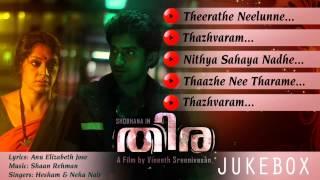Video Vineeth Sreenivasan's Thira Full Songs Jukebox MP3, 3GP, MP4, WEBM, AVI, FLV Februari 2019