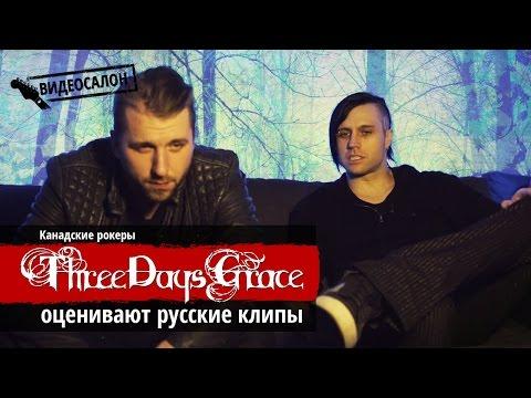 days - По многочисленным просьбам брутальных звезд альтернативного метала Three Days Grace мы показали им лучшие и худши...