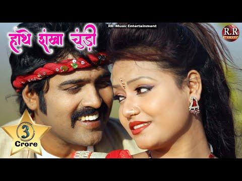 Video Hanthe Sankha Churi | हाँथे संखा चूड़ी | HD New Nagpuri Song 2017 | Dinesh & Varsha | Manoj Sahari download in MP3, 3GP, MP4, WEBM, AVI, FLV January 2017