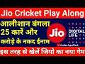 Jio : How to Play Jio Cricket Play Along कैसे खेले और जीते करोडों के इनाम