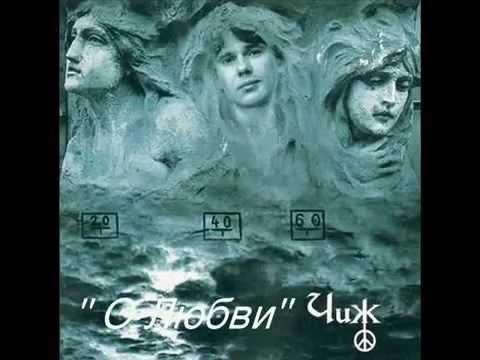 Download ЧиЖ & Co О Любви hd file 3gp hd mp4 download videos