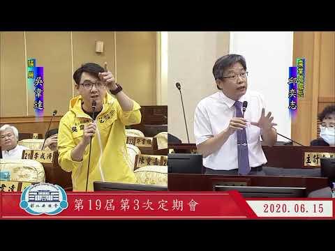 1090615彰化縣議會第19屆第3次定期會 (另開Youtube視窗)