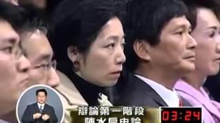 2004年 台灣總統大選- part 1
