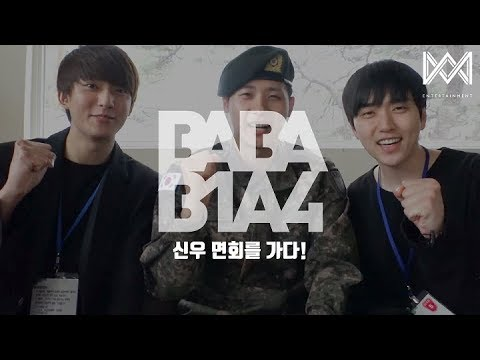 [BABA B1A4 4] EP.2 신우 면회를 가다!