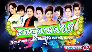 Video TOWN CD 67 | Happy Khmer New Year 2015 Song | Best Khmer Songs | New Khmer Song MP3, 3GP, MP4, WEBM, AVI, FLV Desember 2017