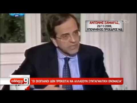 Μακεδονικό: Τι έλεγαν στελέχη της ΝΔ και του ΠΑΣΟΚ για το ονοματολογικό | 22/01/19 | ΕΡΤ