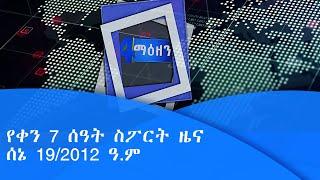 የቀን 7 ሰዓት ስፖርት ዜና ...  ሰኔ 19/2012 ዓ.ም|etv