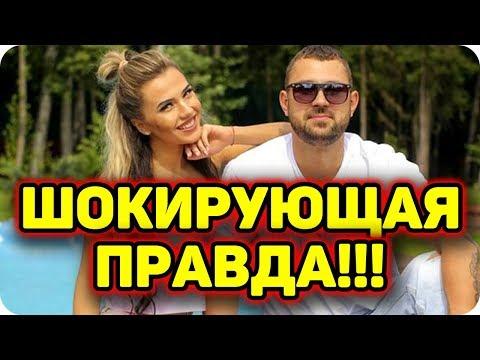Новости дом 2 о проекте раньше эфиров! ✓Vkontakte - http://vk.com/gloriya_rai ✓Официальный сайт Дом-2 - http://dom2.ru/ -------------------------...