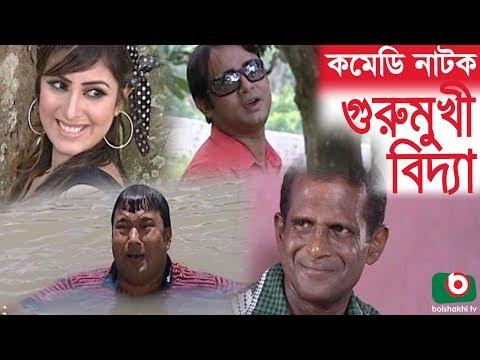 Romantic Comedy Natok | Gurumukhi Bidda | Hasan Masud, Shokh, AKM Hasan, Siddik