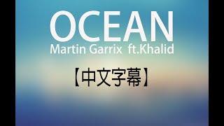 Video Ocean《汪洋》Martin Garrix 馬汀·高瑞克斯 ft.Khalid【中文字幕】 MP3, 3GP, MP4, WEBM, AVI, FLV Juli 2018