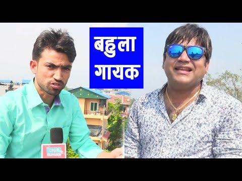(बहुला गायकले दशैंमा ५५ रुपैंया हार्दा डाको छाडेर रोए || Rameshraj Bhattarai || Artist of the week - Duration: 22 minutes.)