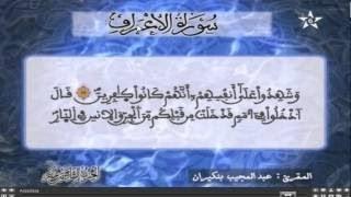 HD المصحف المرتل الحزب 18 للمقرئ عبد المجيد بنكيران