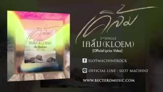 เคลิ้ม (Kloem) [Official Lyrics Video]